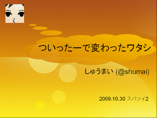 subatwi_shumai_01.png