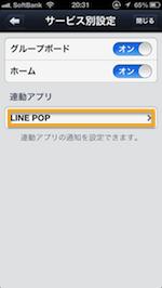 LINE 設定 連動アプリ
