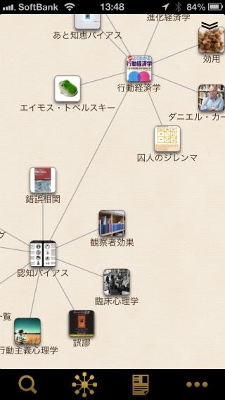 20121128 wikilinks web s