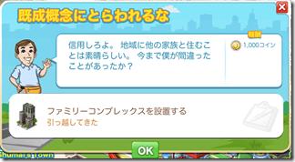 CityVille_jp