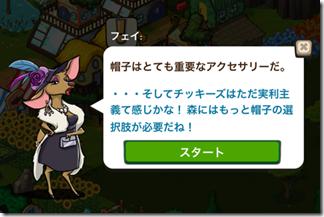ForestVille_jp1