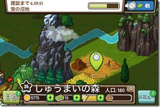 ForestVille_landmark