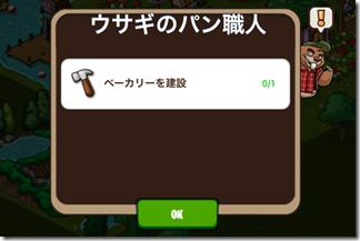 ForestVille_quest