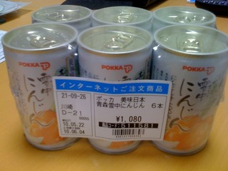 aomori_ninjin.jpg