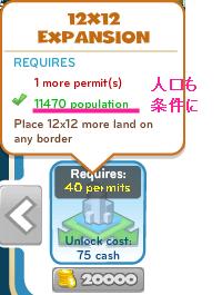 cityville_pop_expansion.png