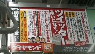diamondtwitter_nakazuri_crop.jpg