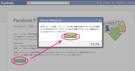 facebook_backup2_s.png