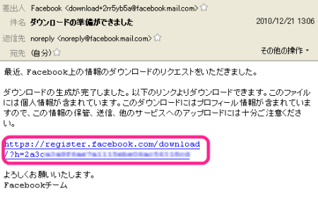 facebook_backup4_s.png