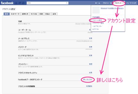 facebook_backup_s.png