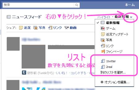 facebook_change_feeds.png