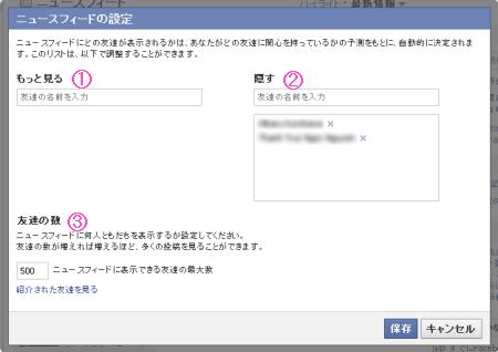 facebook_change_feeds2.png