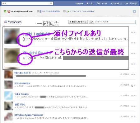facebook_msg2.png