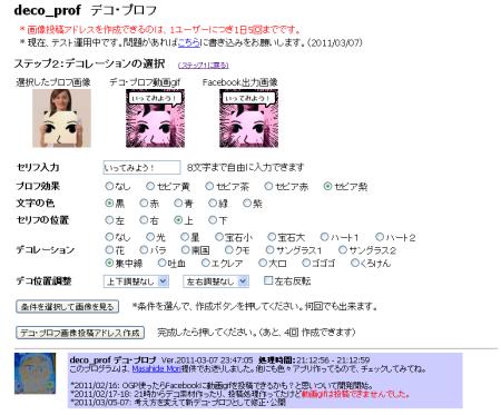fb_app_decoprof_s.png