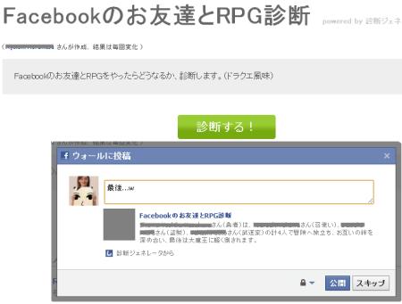 fb_app_shindan_s.png