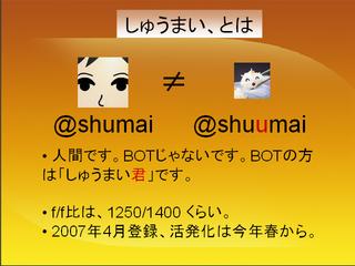 subatwi_shumai_02.png