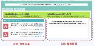 togetter_3.jpg
