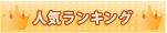 top_rank.jpg